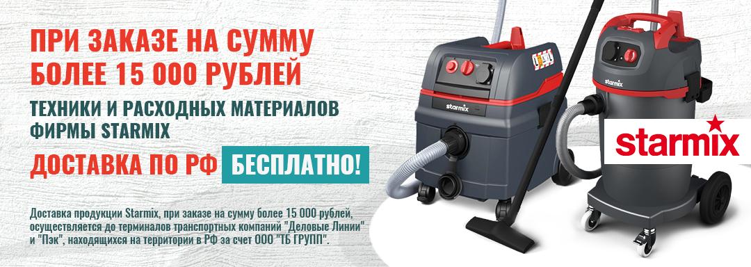Бесплатная доставка Starmix по России