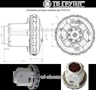 Размеры мотора Domel для пылесосов Ghibli и Starmix